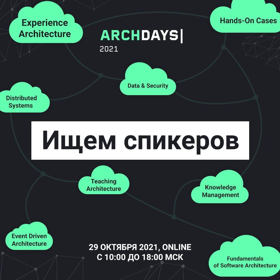 ArchDays